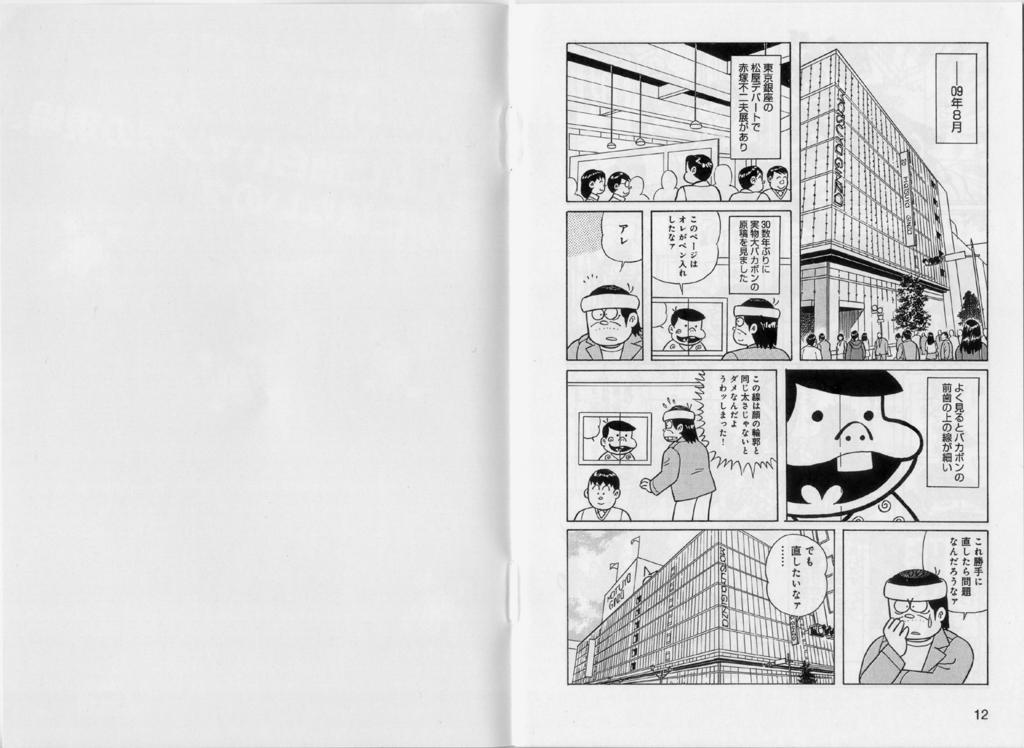 f:id:terashimakeiji:20171211181828j:plain
