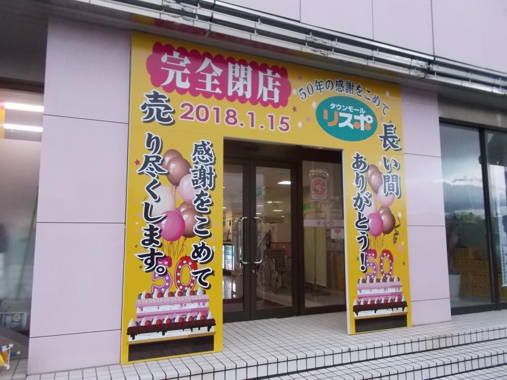 f:id:terashimakeiji:20180103193846j:plain