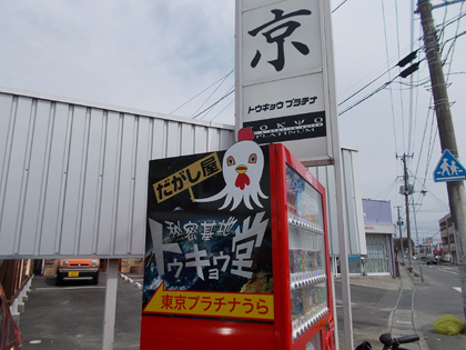 f:id:terashimakeiji:20180414141256j:plain