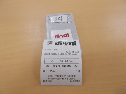 f:id:terashimakeiji:20181013143019j:plain
