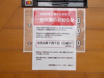 f:id:terashimakeiji:20190711231801j:plain