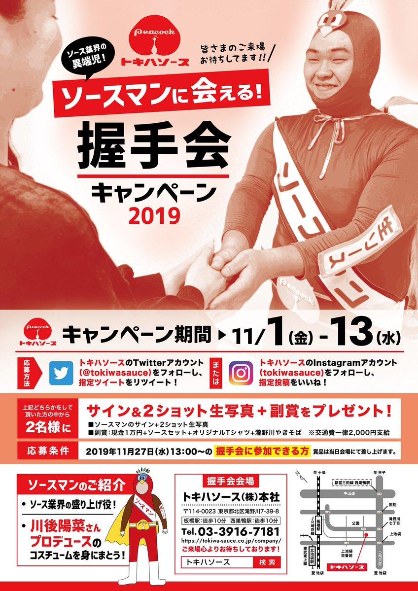 f:id:terashimakeiji:20191110223434j:plain