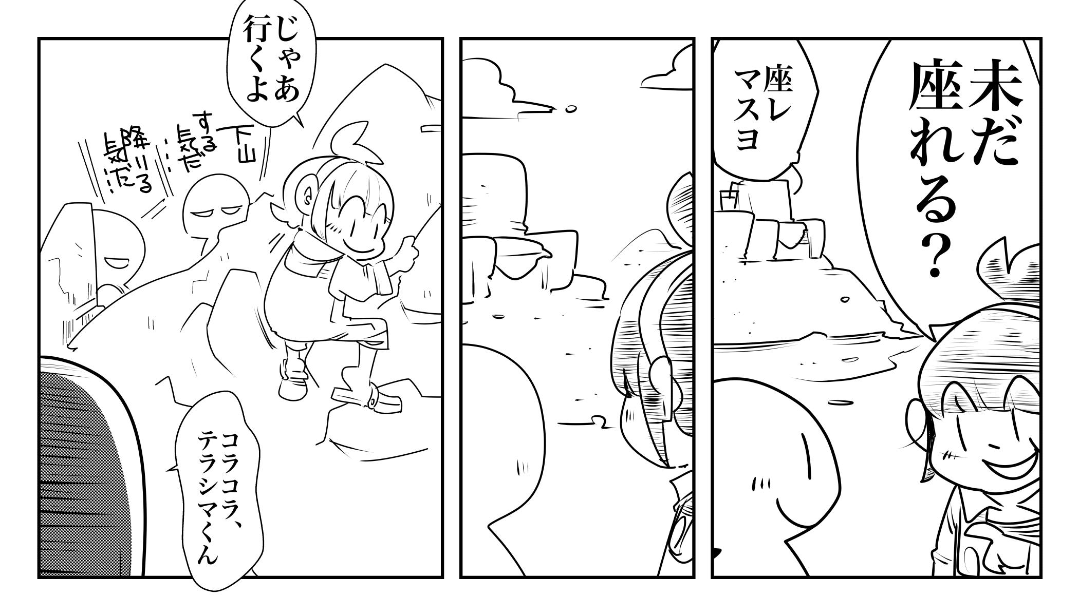 f:id:terashimaru117:20191029214934j:plain