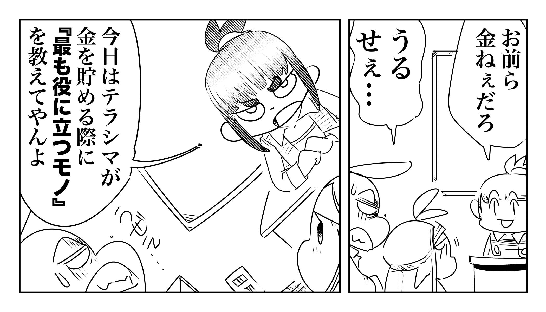 f:id:terashimaru117:20191101214022j:plain