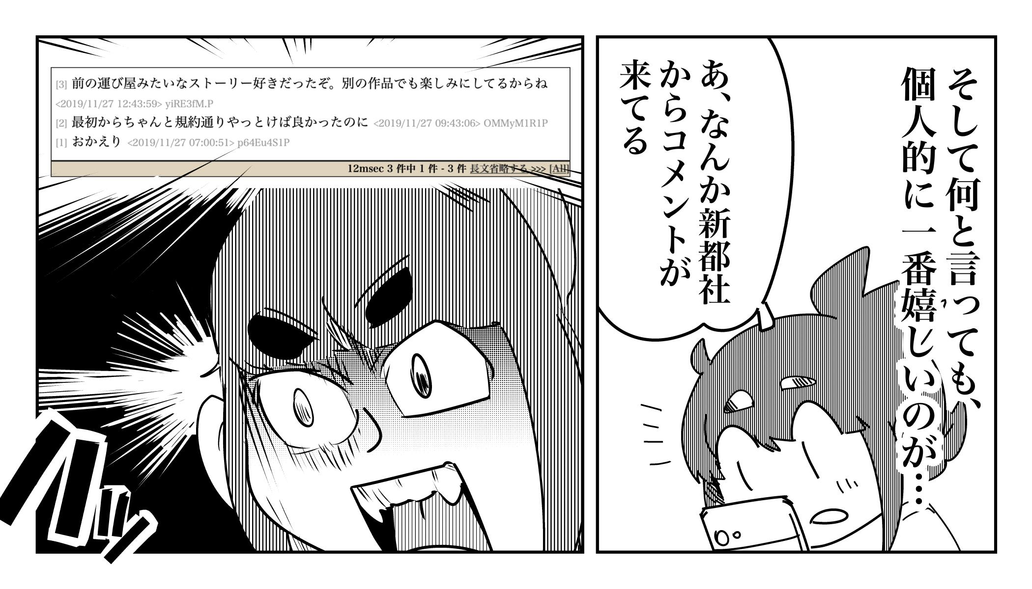 f:id:terashimaru117:20191127141626j:plain