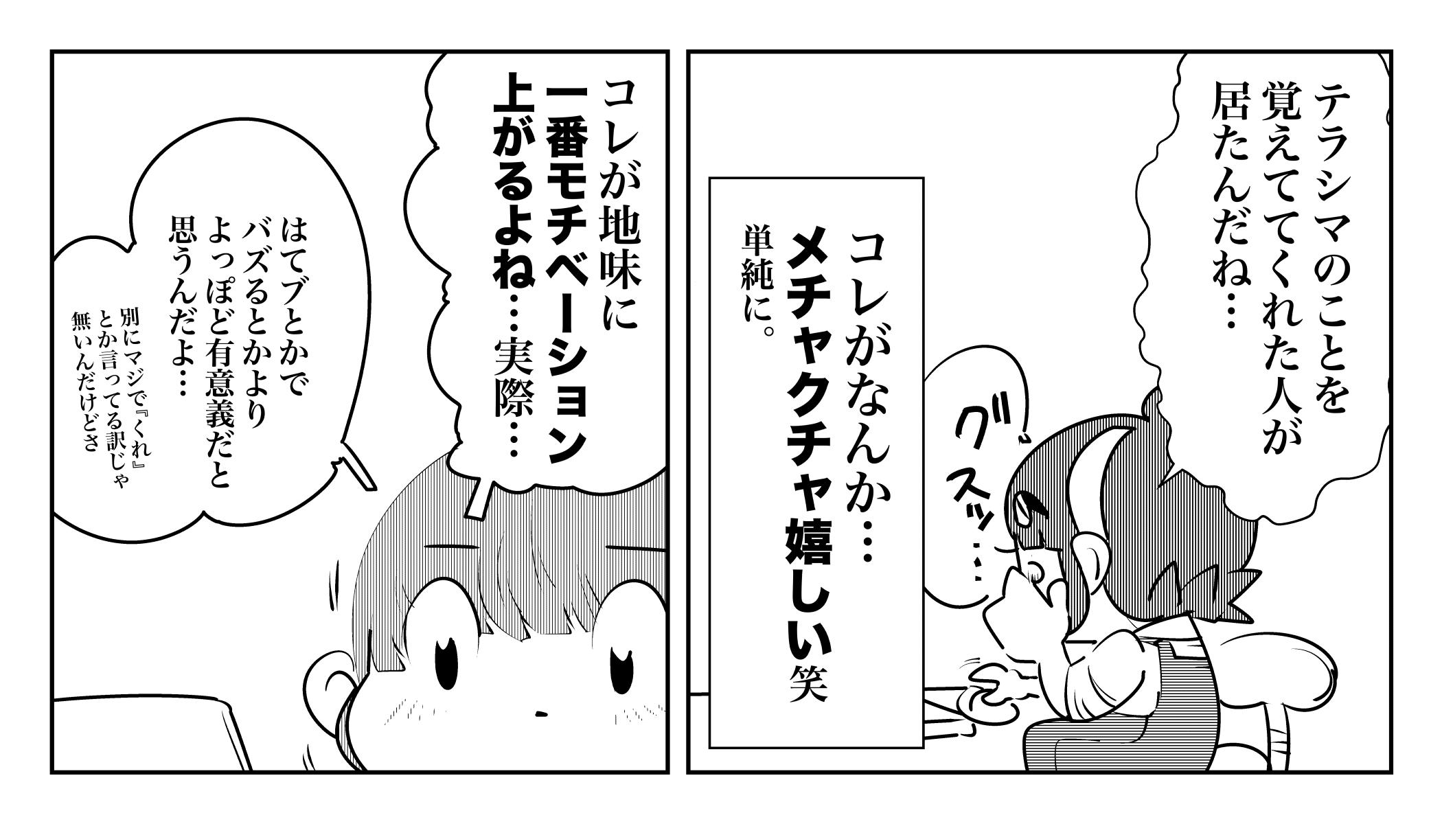 f:id:terashimaru117:20191127190055j:plain