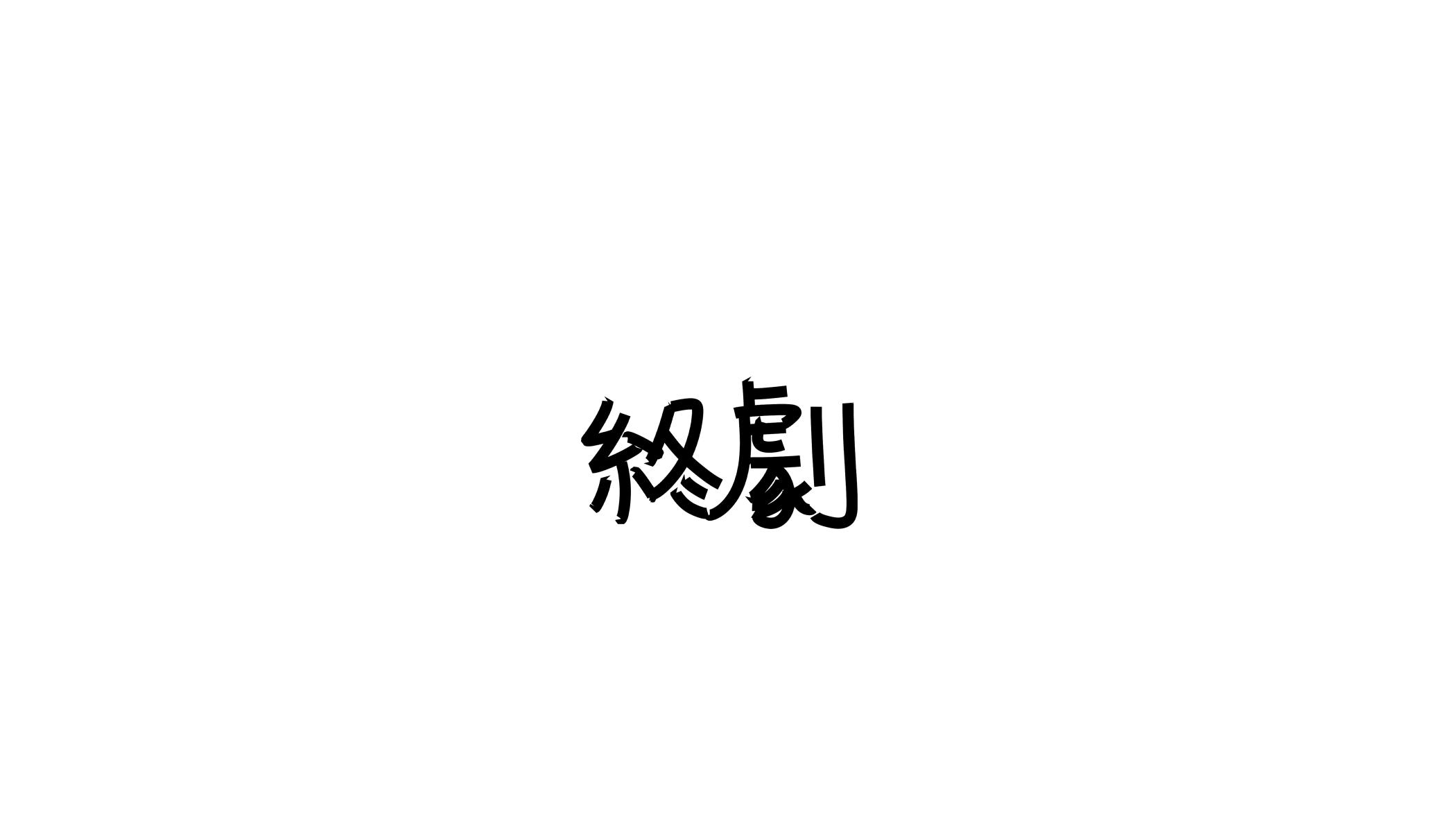 f:id:terashimaru117:20191213011616j:plain