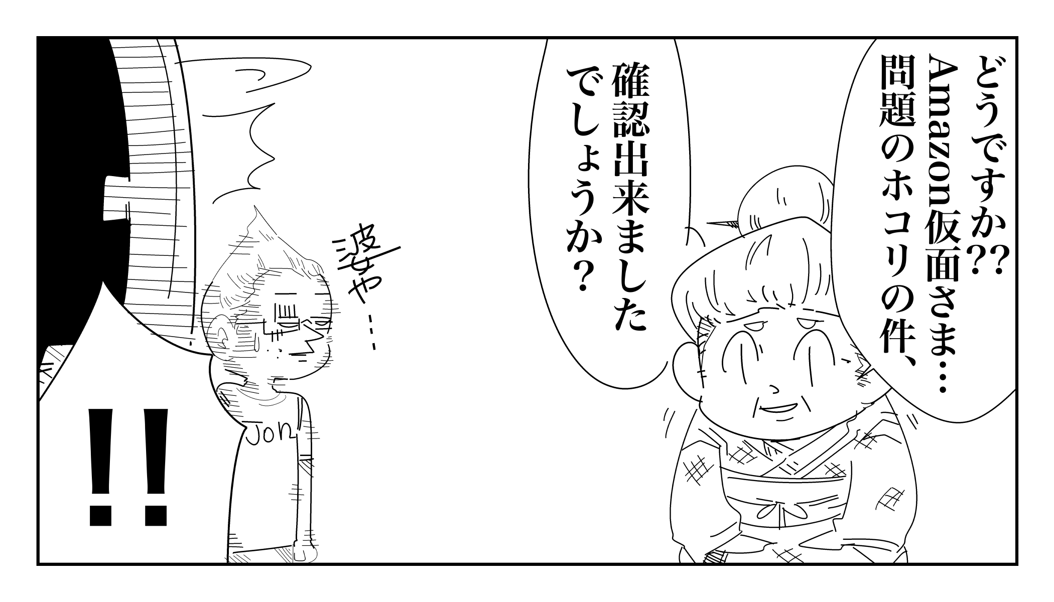f:id:terashimaru117:20191215211541j:plain