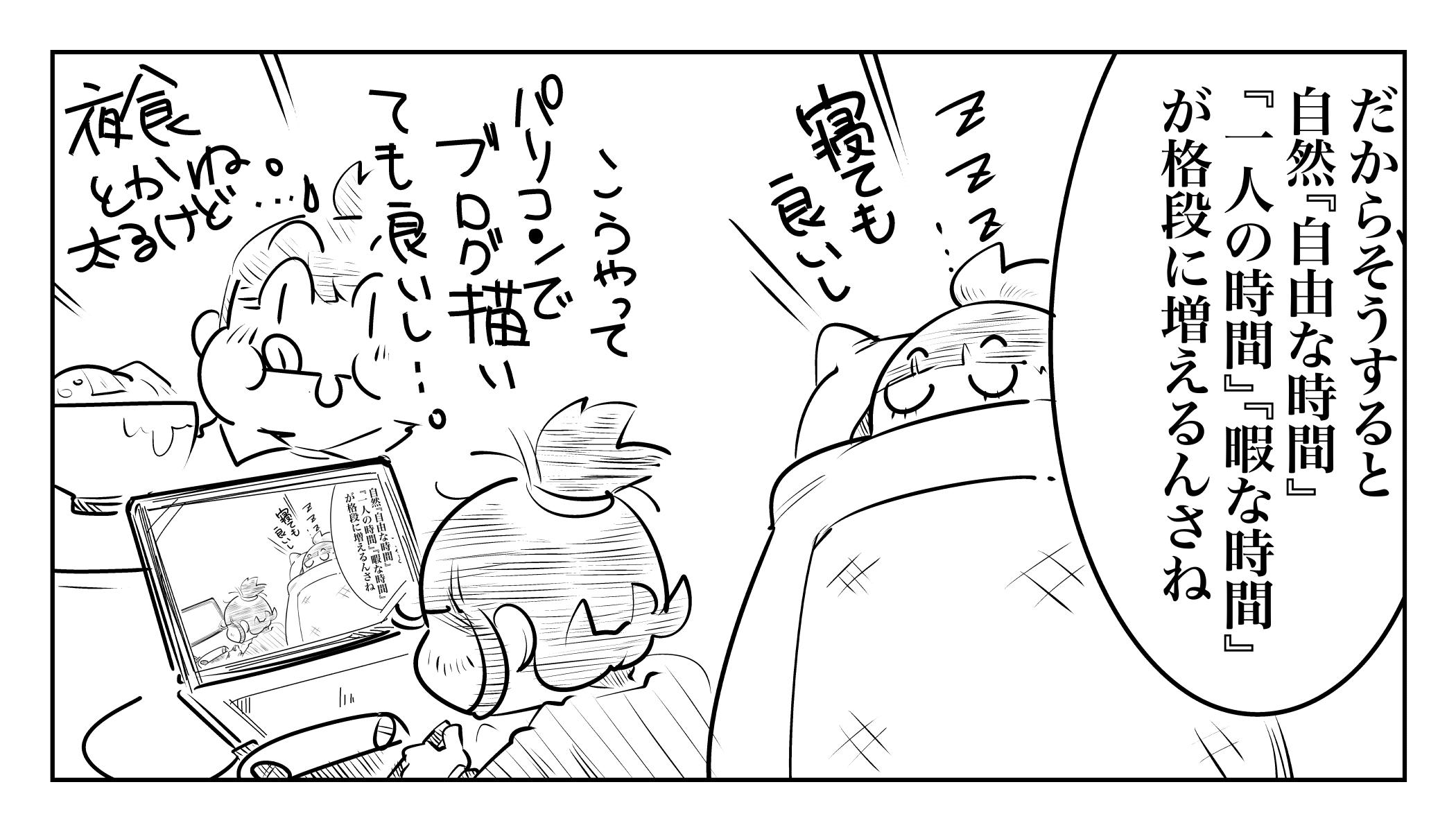 f:id:terashimaru117:20191215222954j:plain