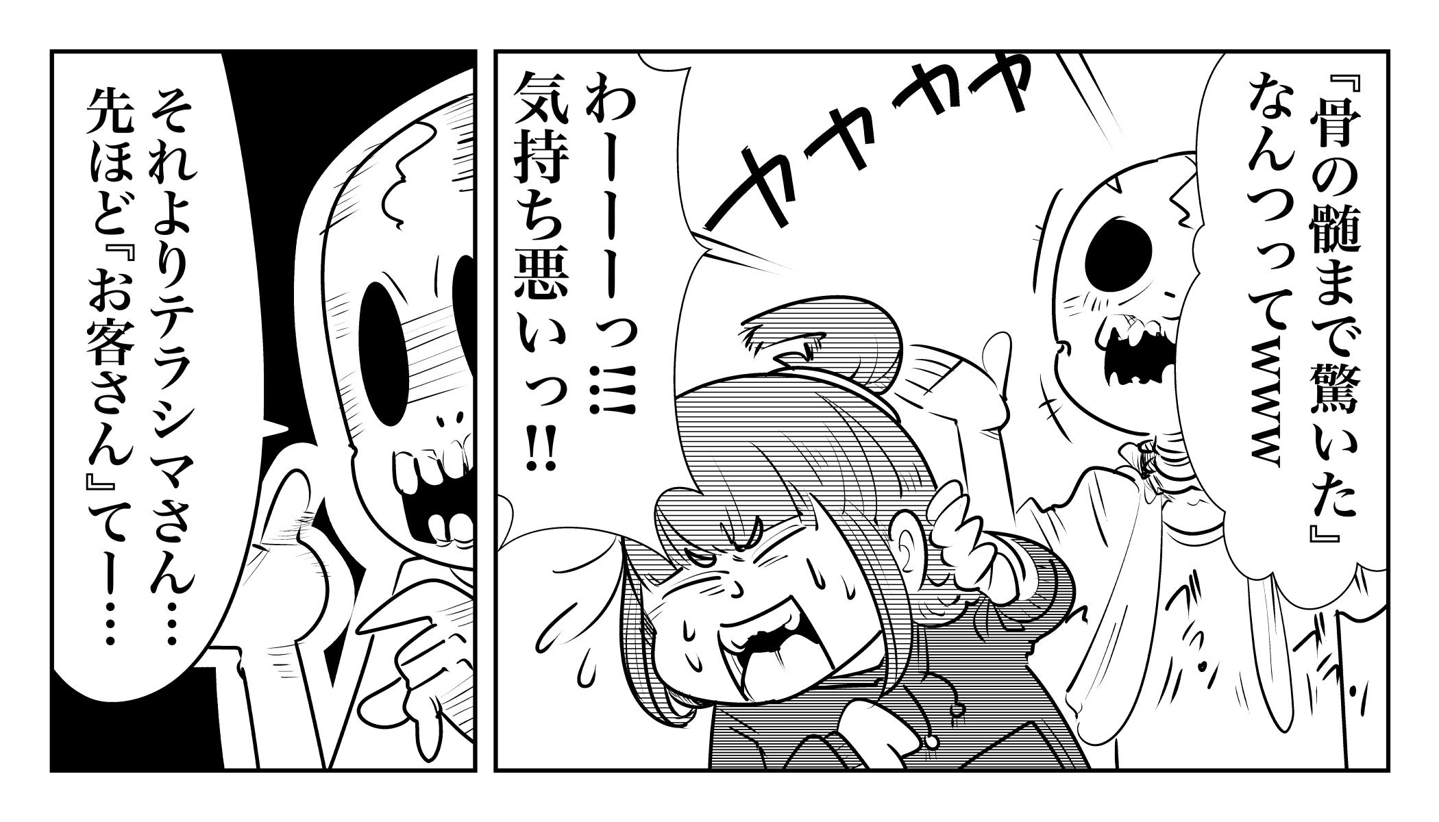 f:id:terashimaru117:20191216194631j:plain