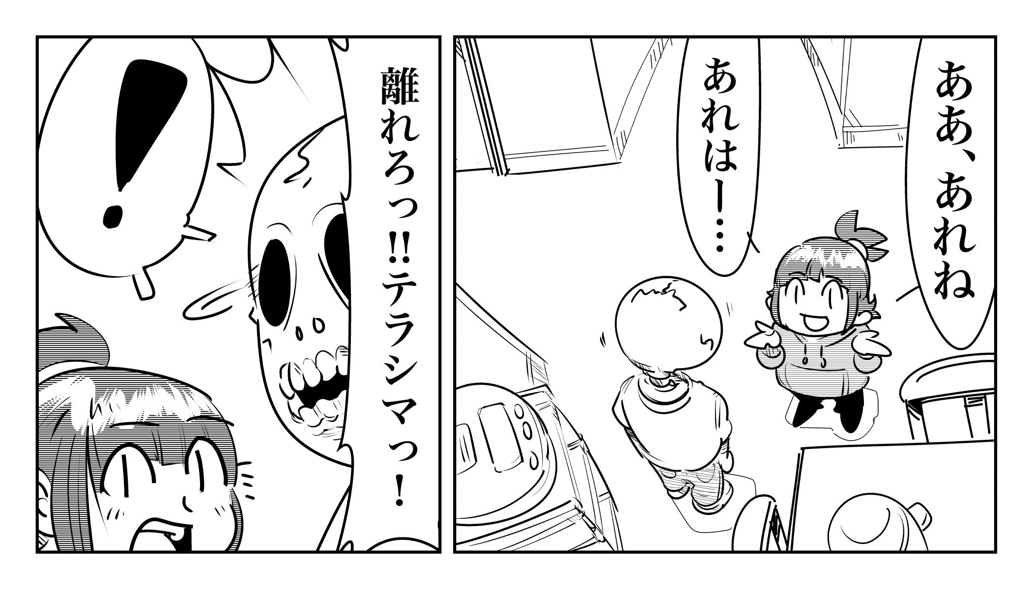f:id:terashimaru117:20191216194635j:plain