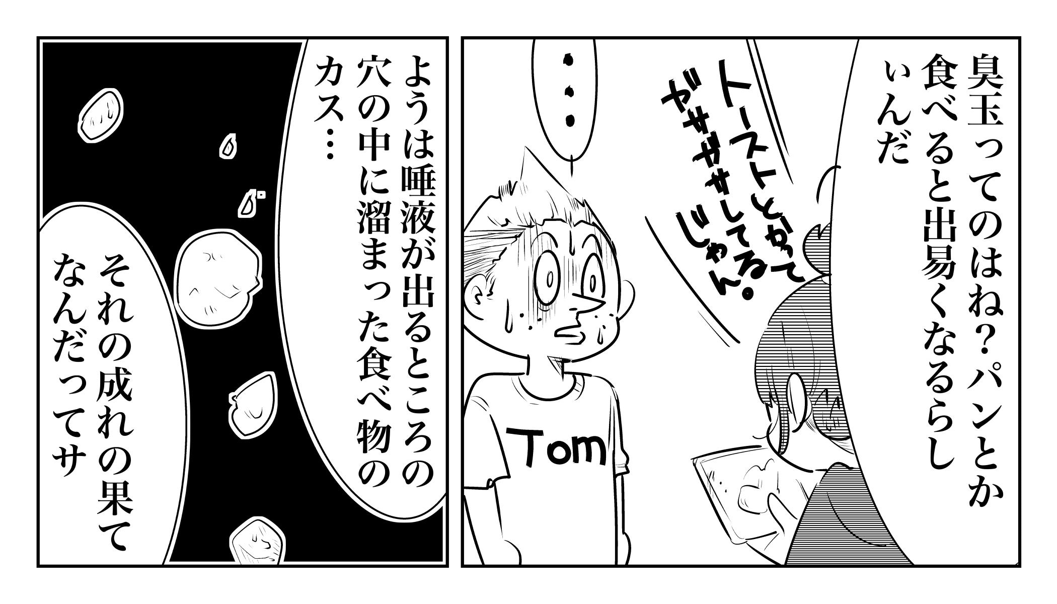 f:id:terashimaru117:20191217224258j:plain