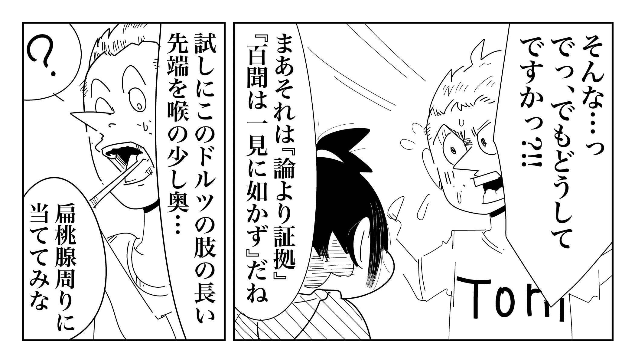 f:id:terashimaru117:20191217224538j:plain