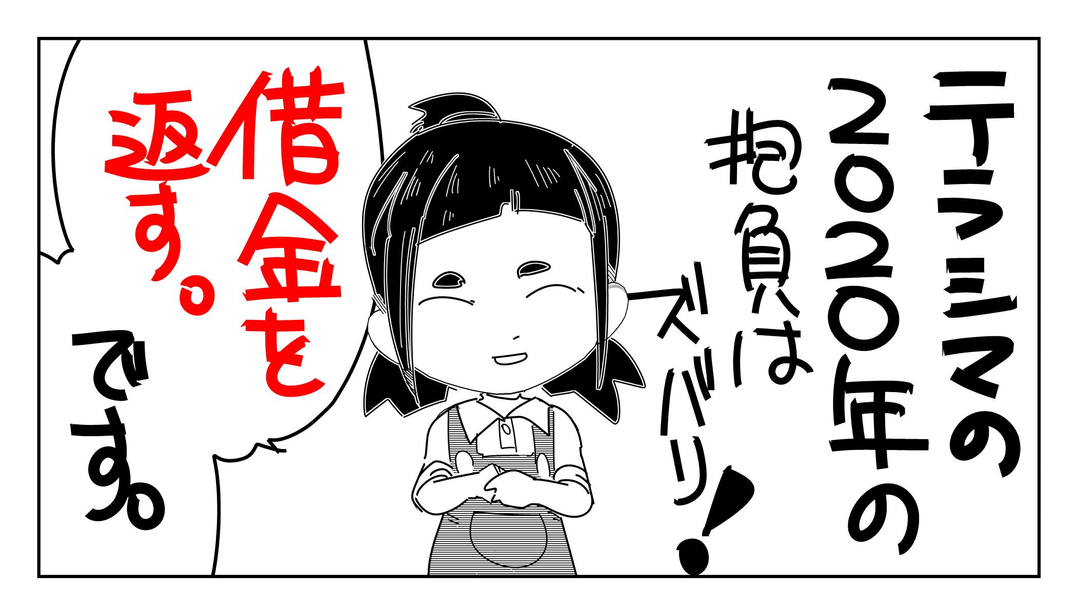 f:id:terashimaru117:20200104194403j:plain