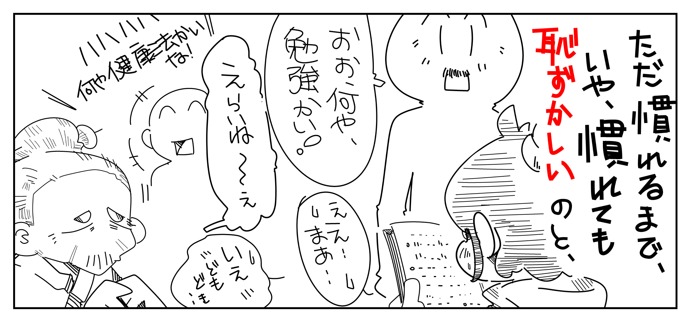f:id:terashimaru117:20200124120047j:plain