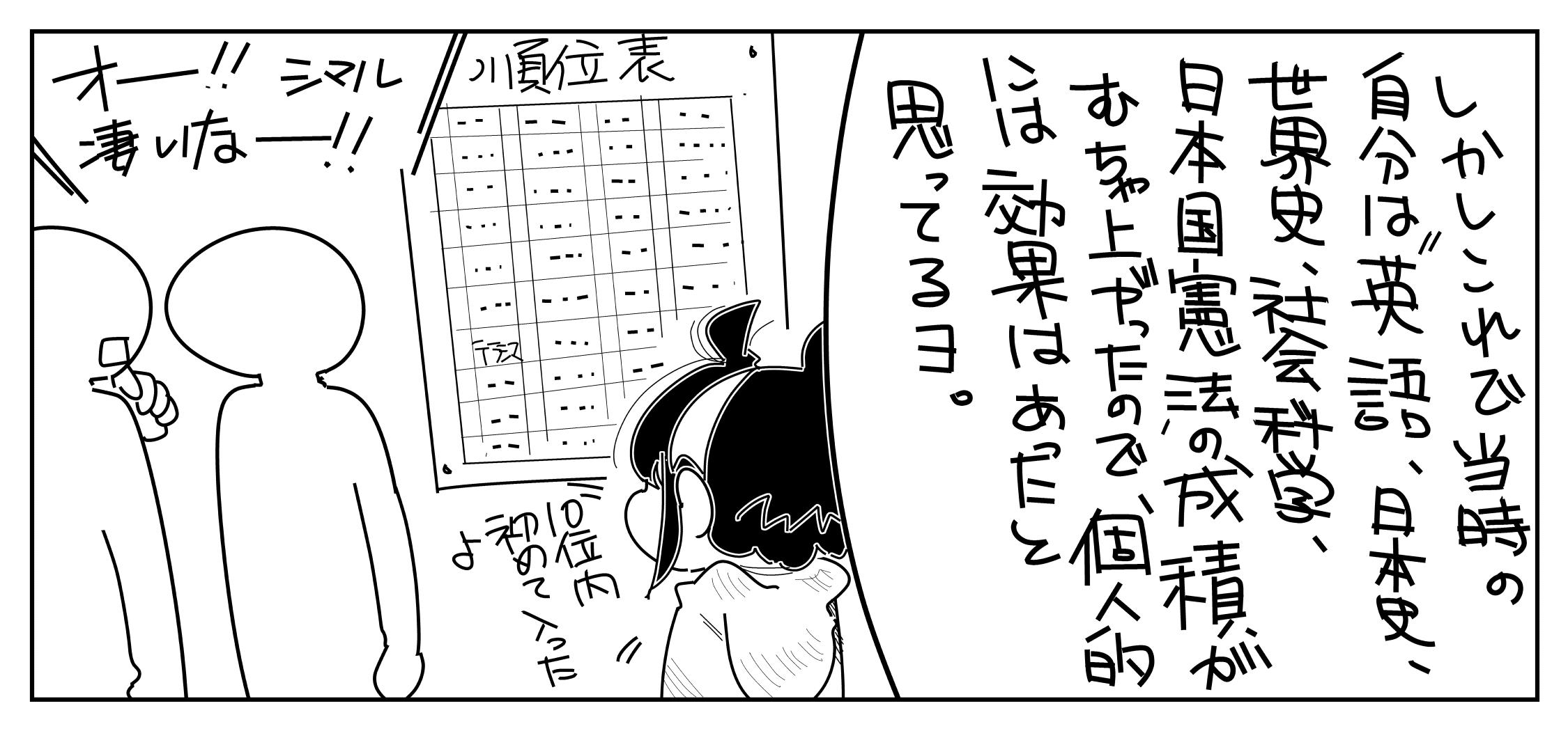 f:id:terashimaru117:20200124220912j:plain