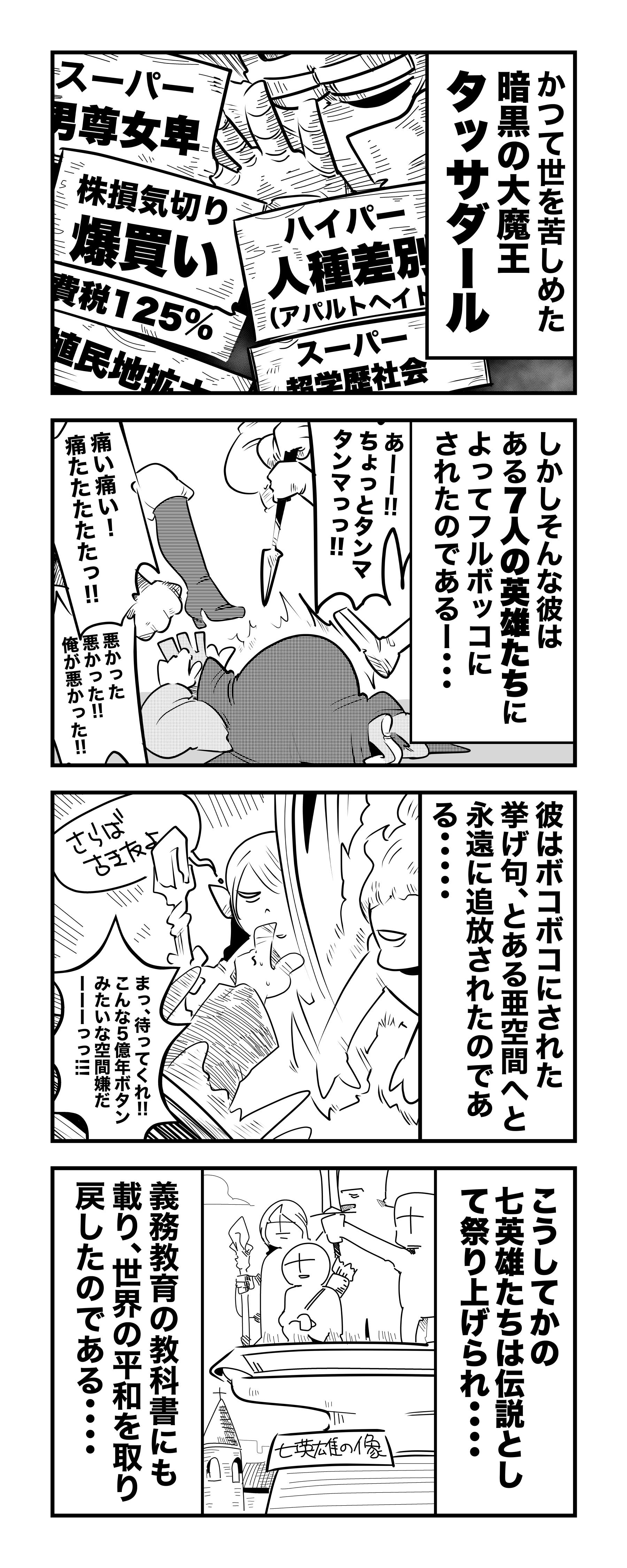 f:id:terashimaru117:20210505001601j:plain