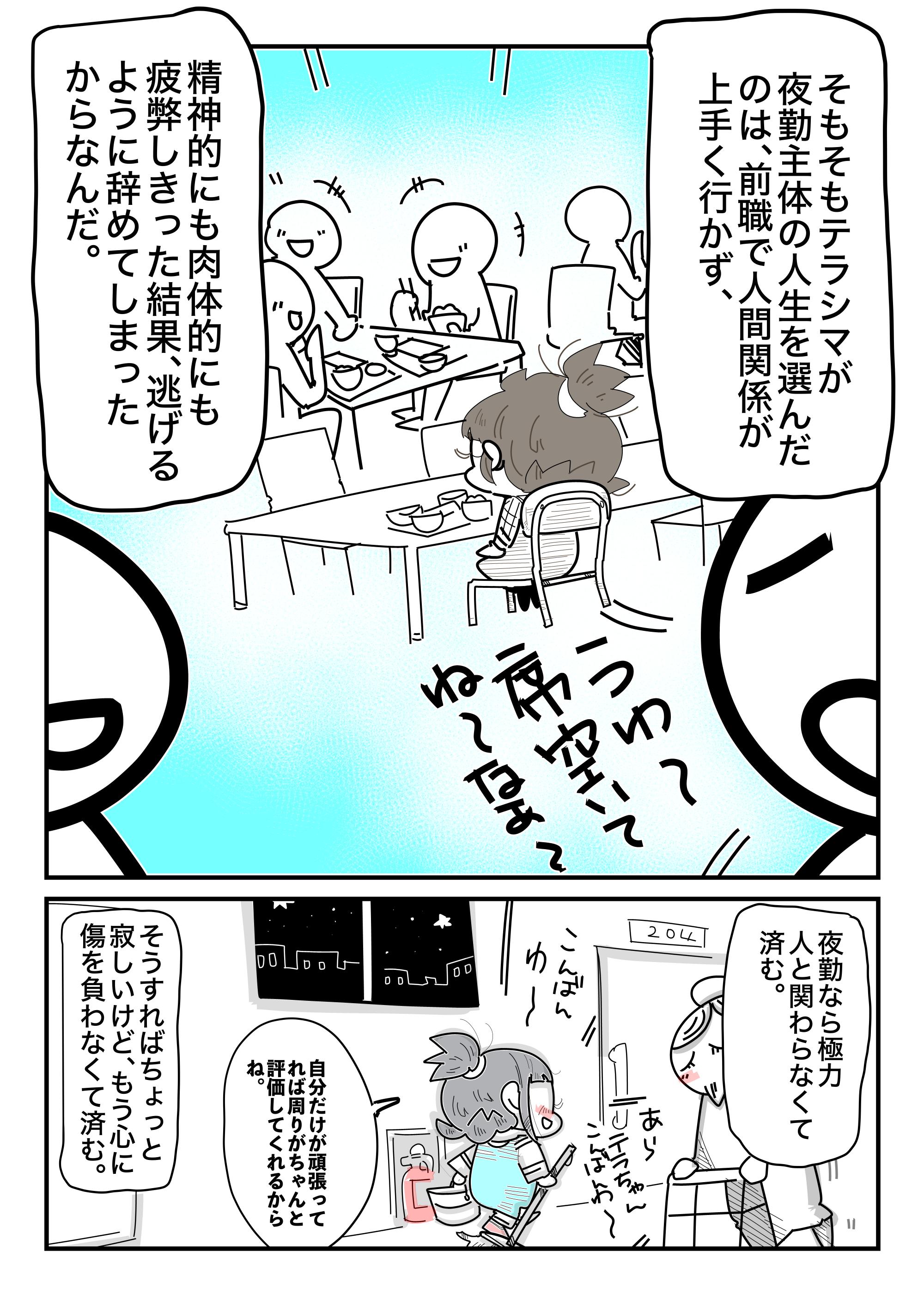 f:id:terashimaru117:20210908121848j:plain