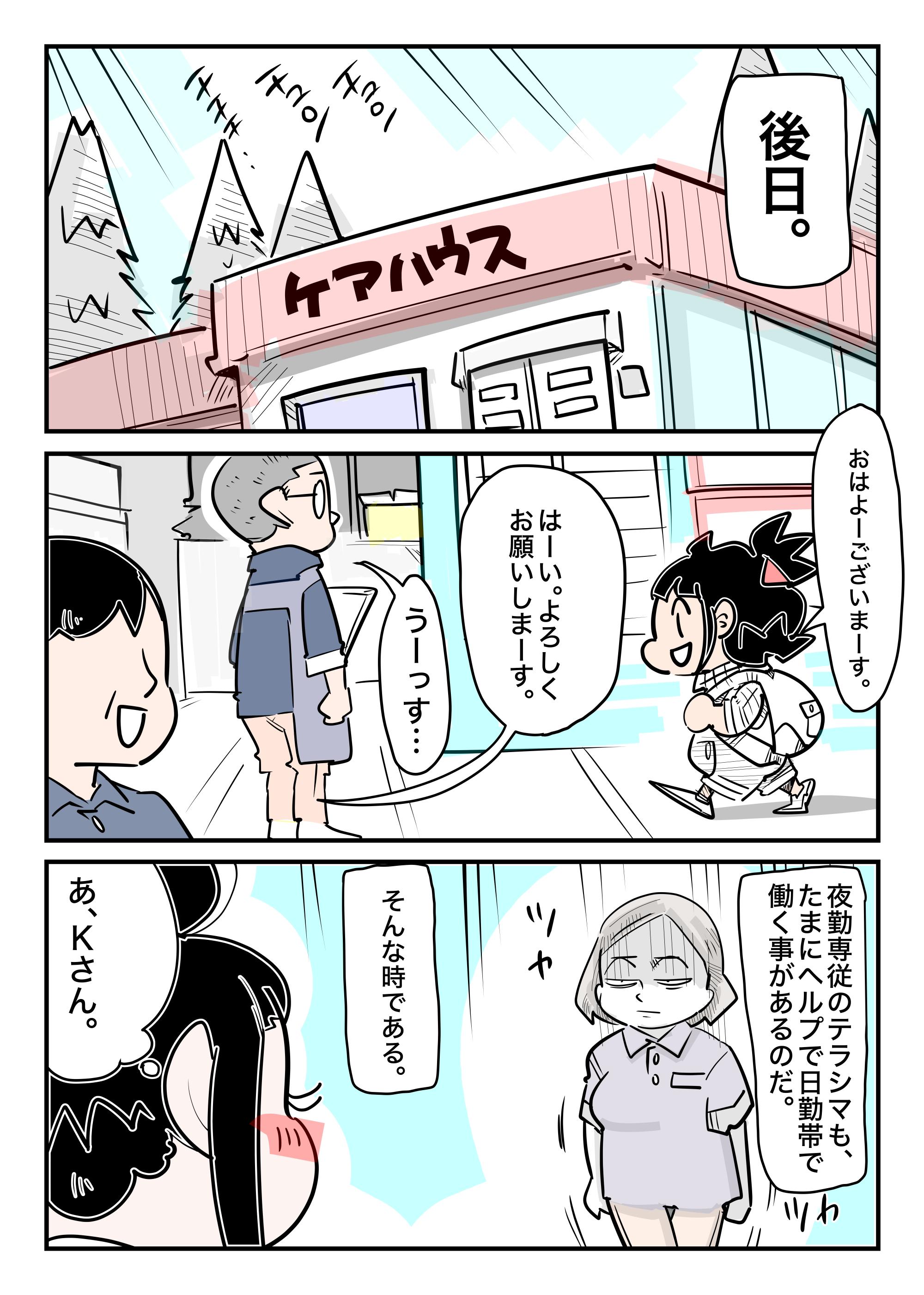 f:id:terashimaru117:20210909013948p:plain