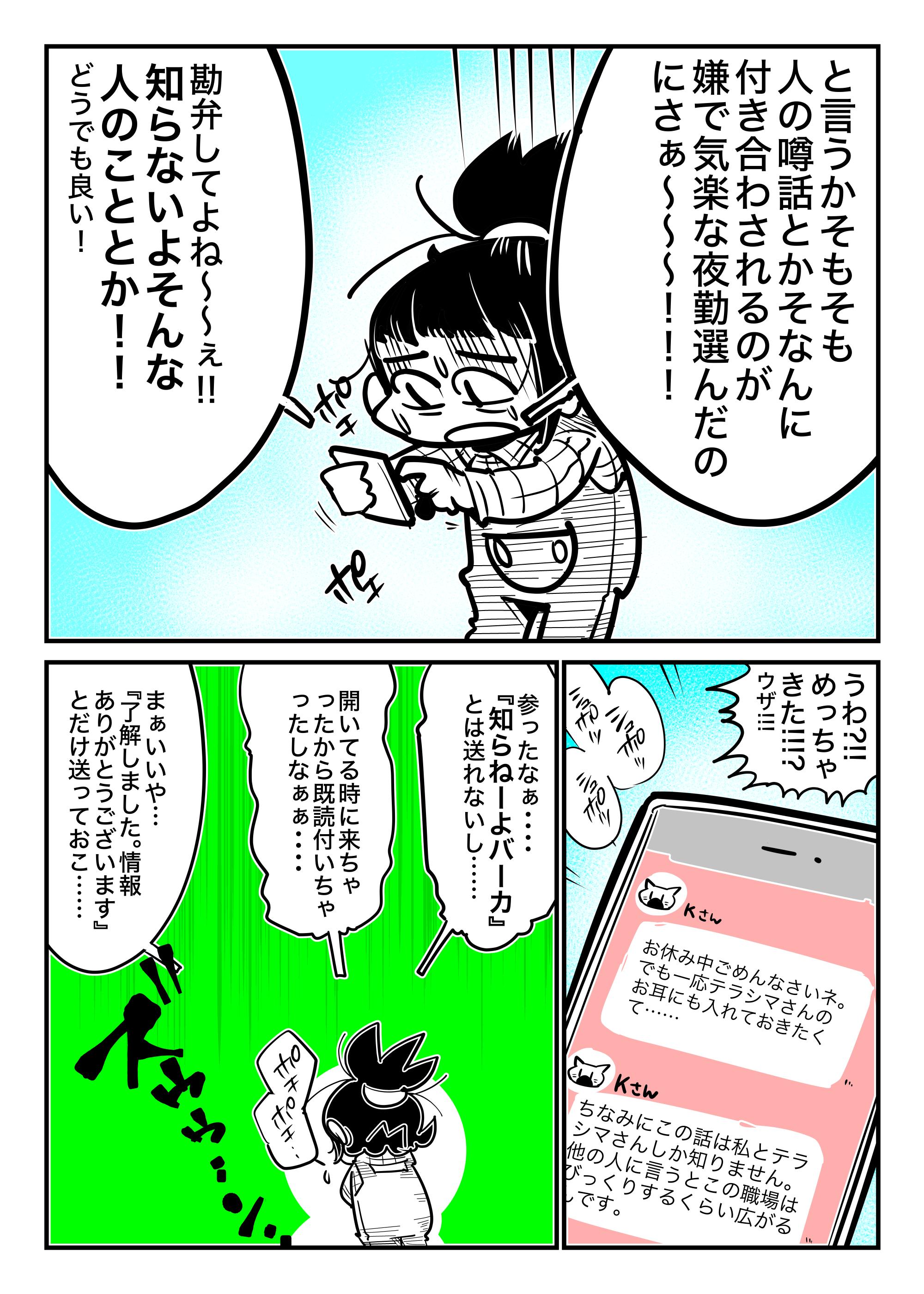 f:id:terashimaru117:20210909015007p:plain