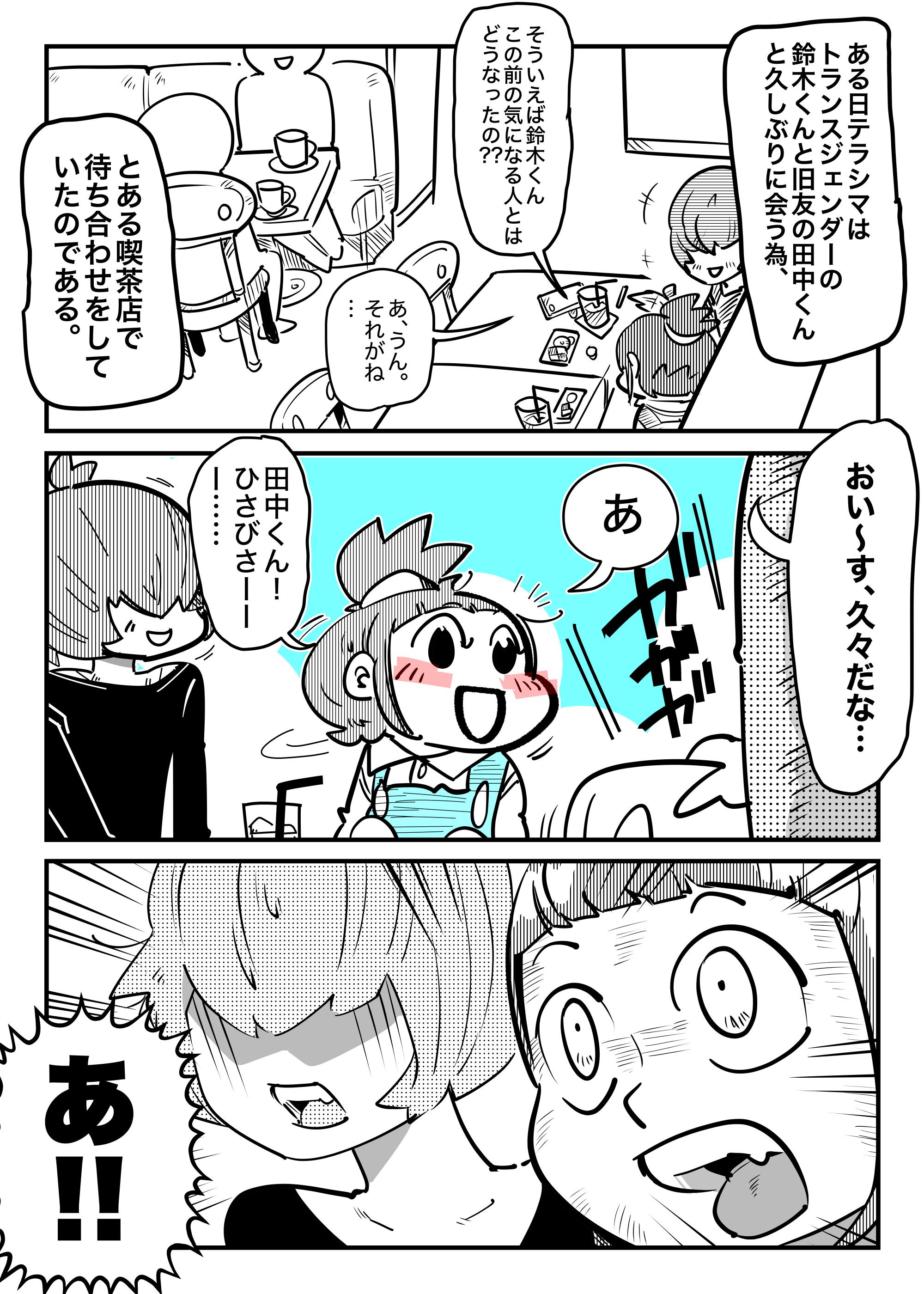 f:id:terashimaru117:20210909080248j:plain