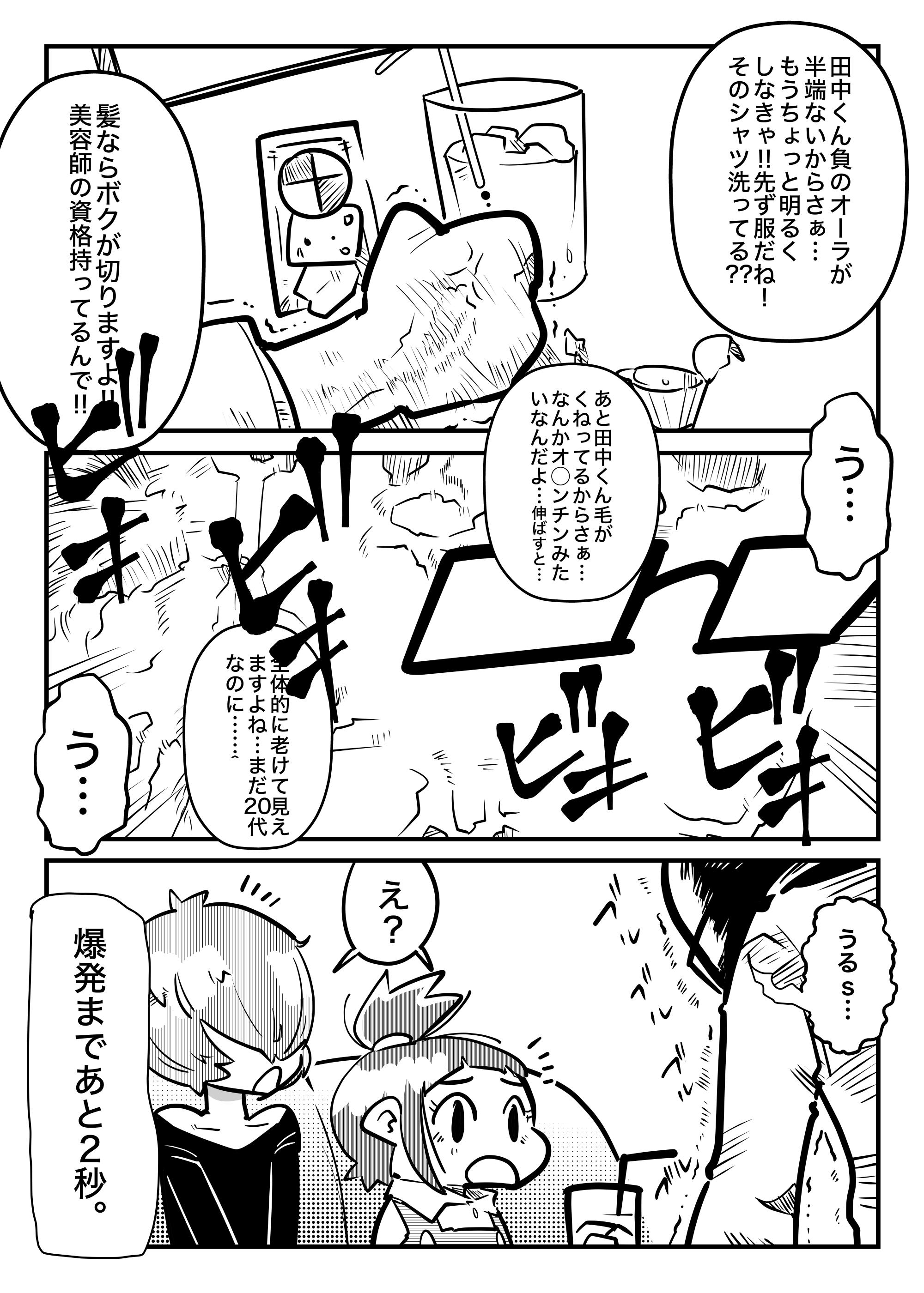 f:id:terashimaru117:20210909121907p:plain