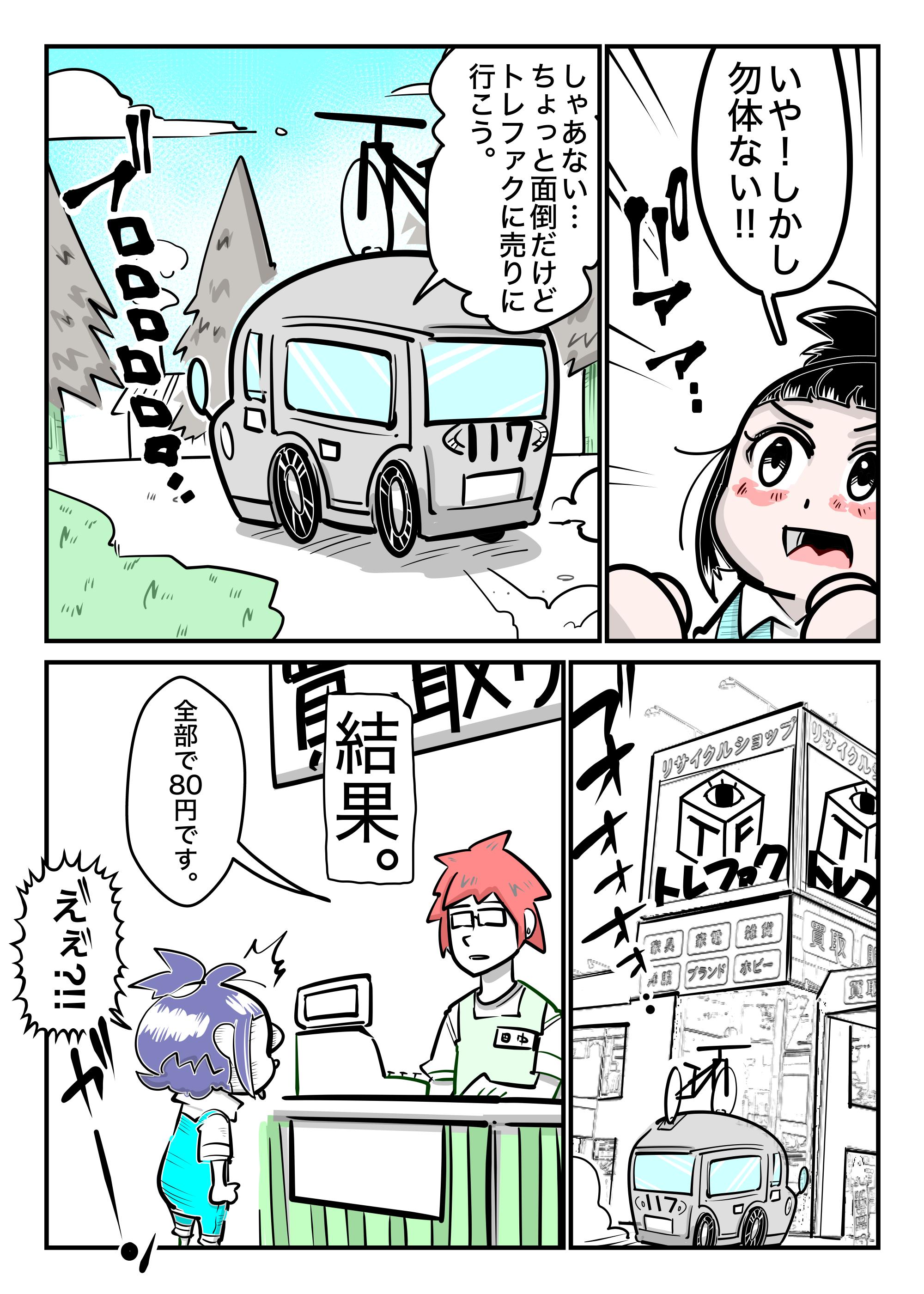 f:id:terashimaru117:20210910123300p:plain