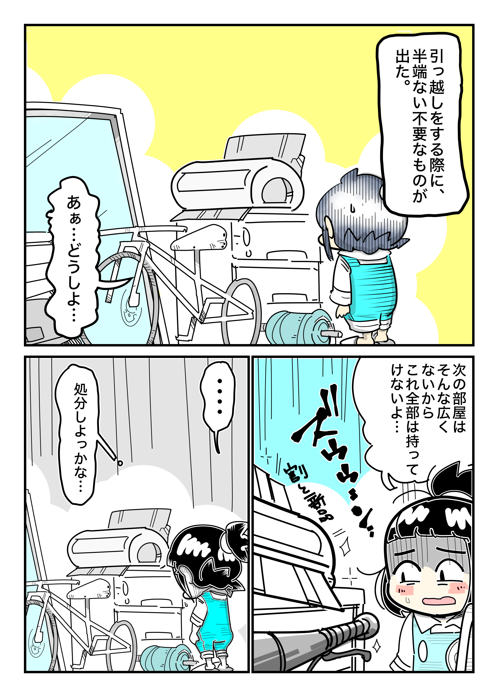 f:id:terashimaru117:20210910123341p:plain