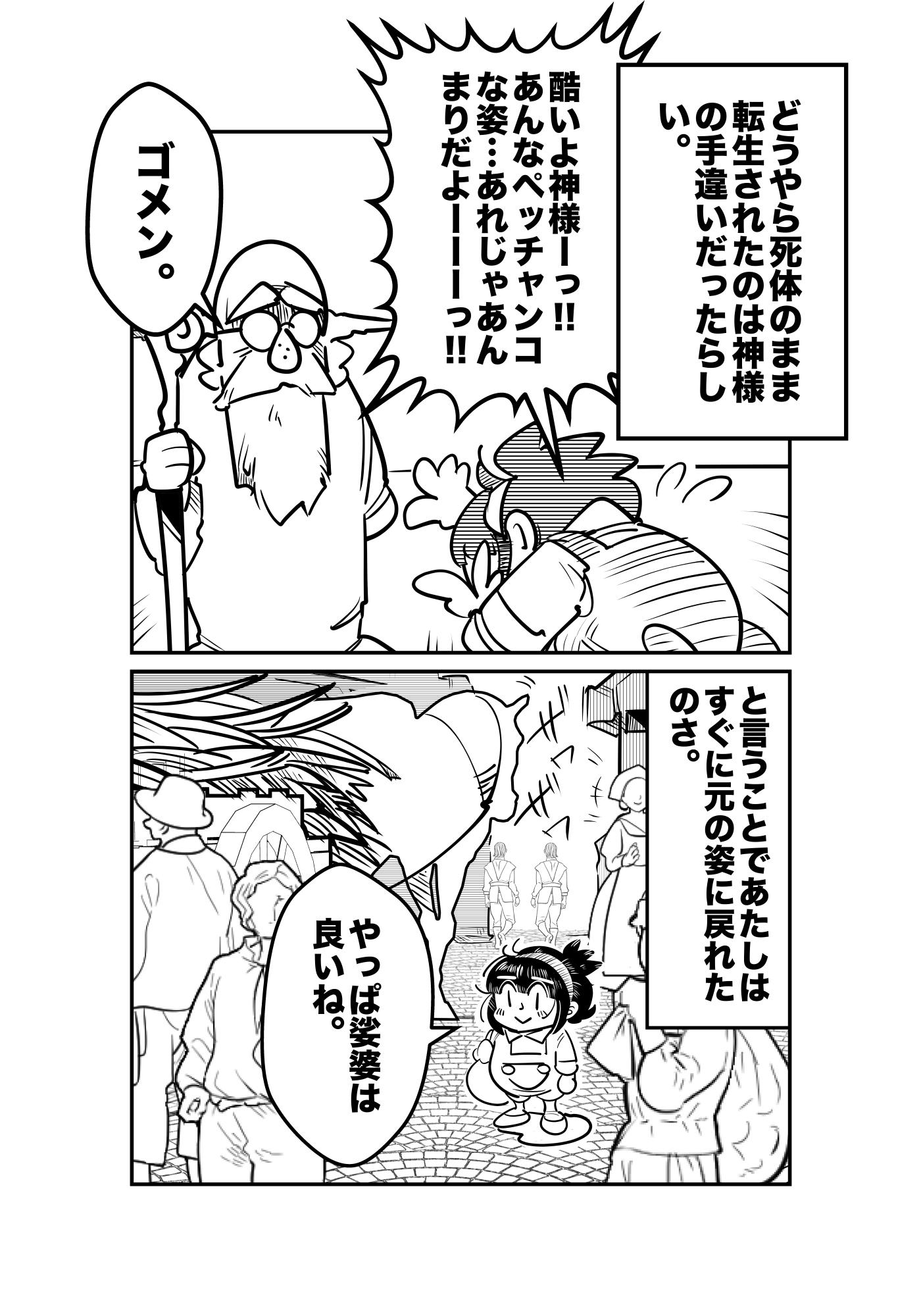 f:id:terashimaru117:20210910130618j:plain