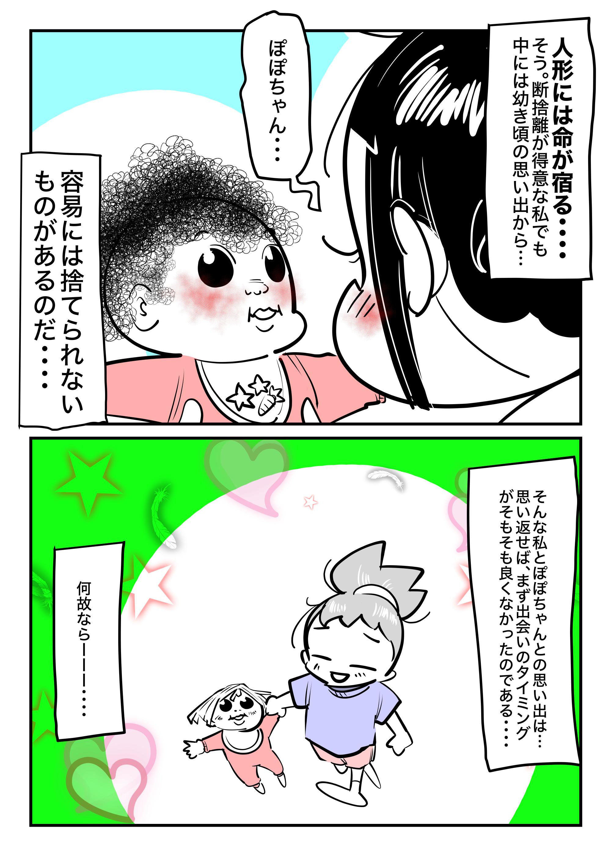 f:id:terashimaru117:20210914172753p:plain