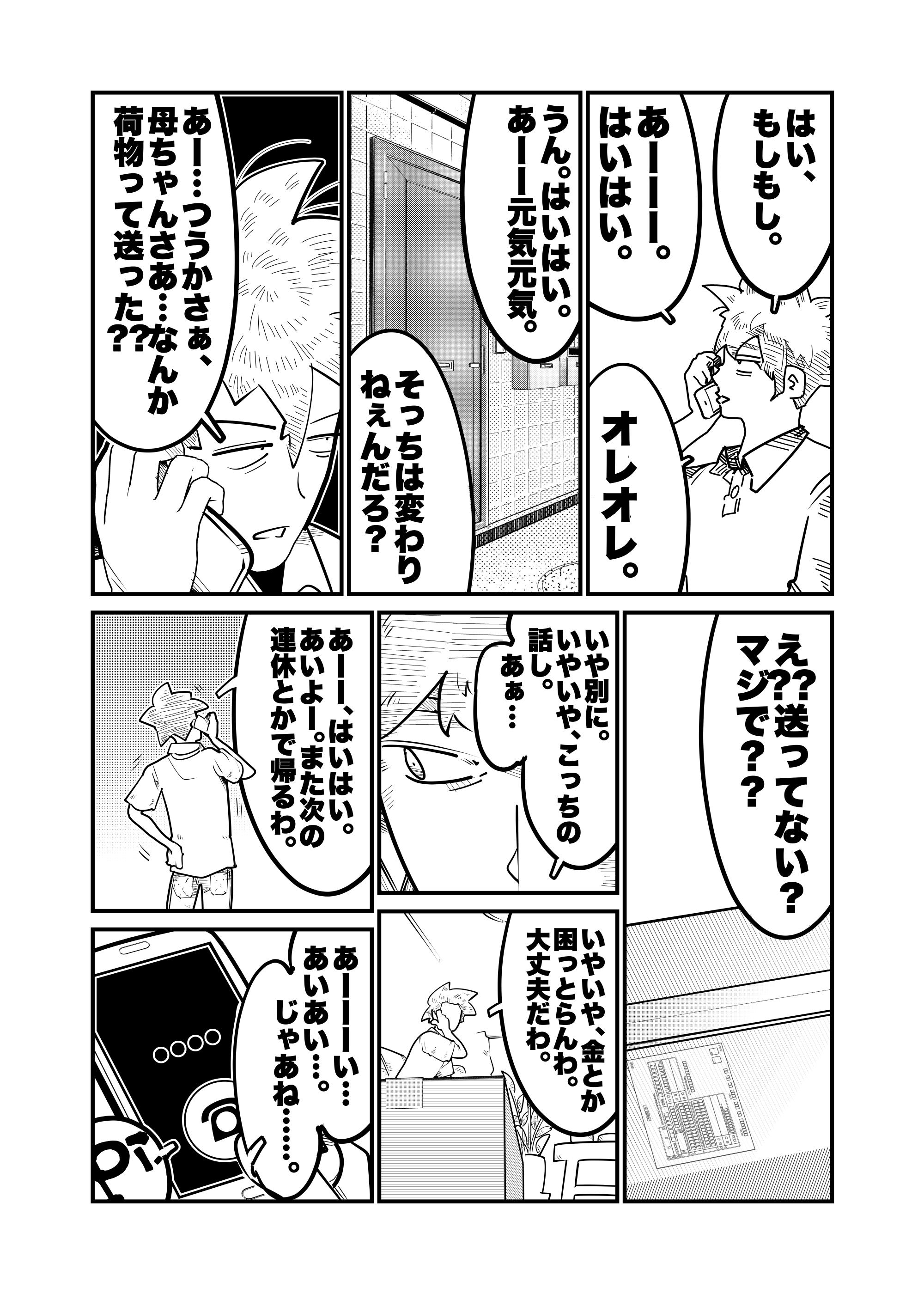 f:id:terashimaru117:20210915014142p:plain