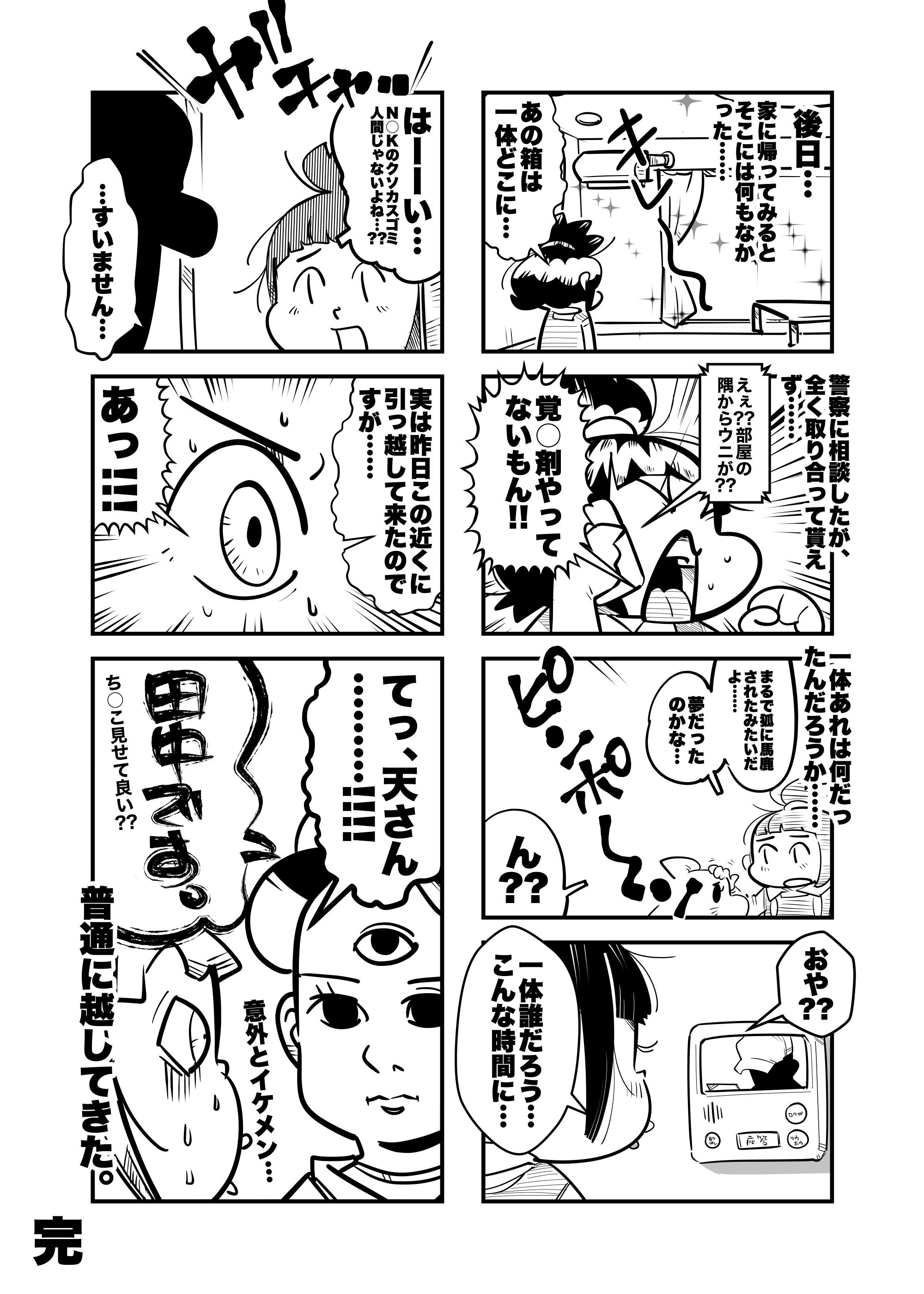 f:id:terashimaru117:20210915014524p:plain