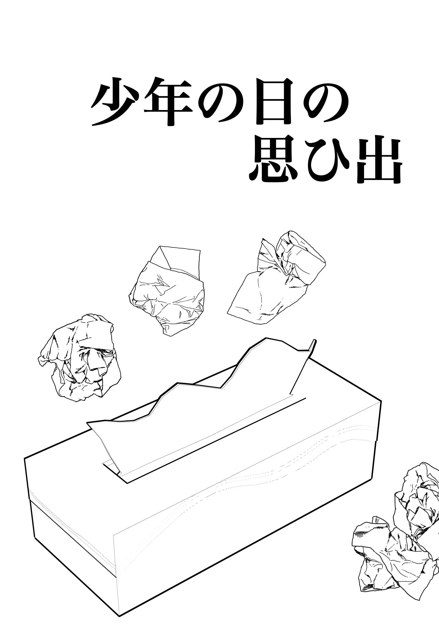 f:id:terashimaru117:20210915015157p:plain