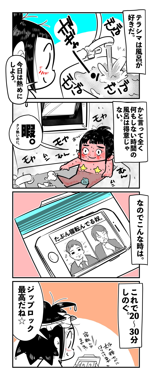 f:id:terashimaru117:20211008222927p:plain