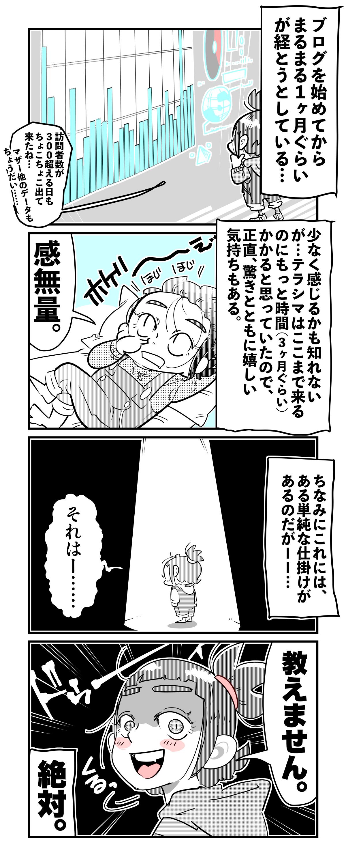 f:id:terashimaru117:20211011143141p:plain