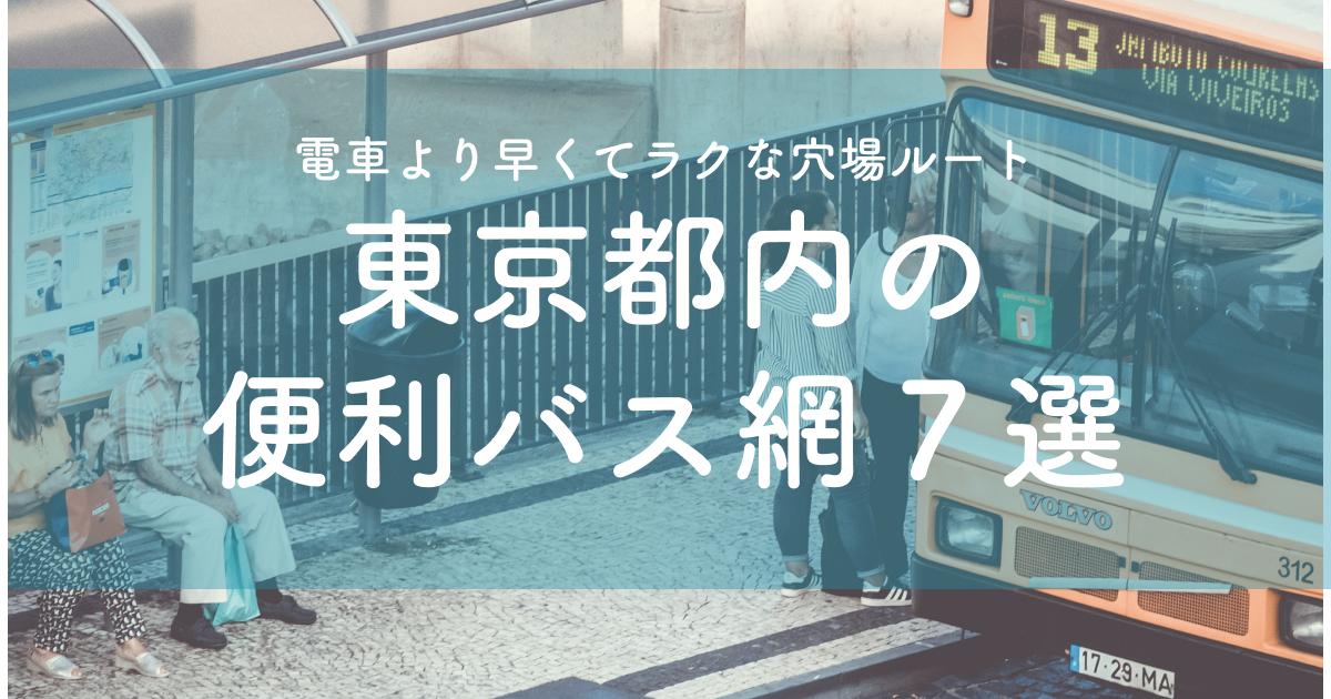 東京都内の便利バス網7選