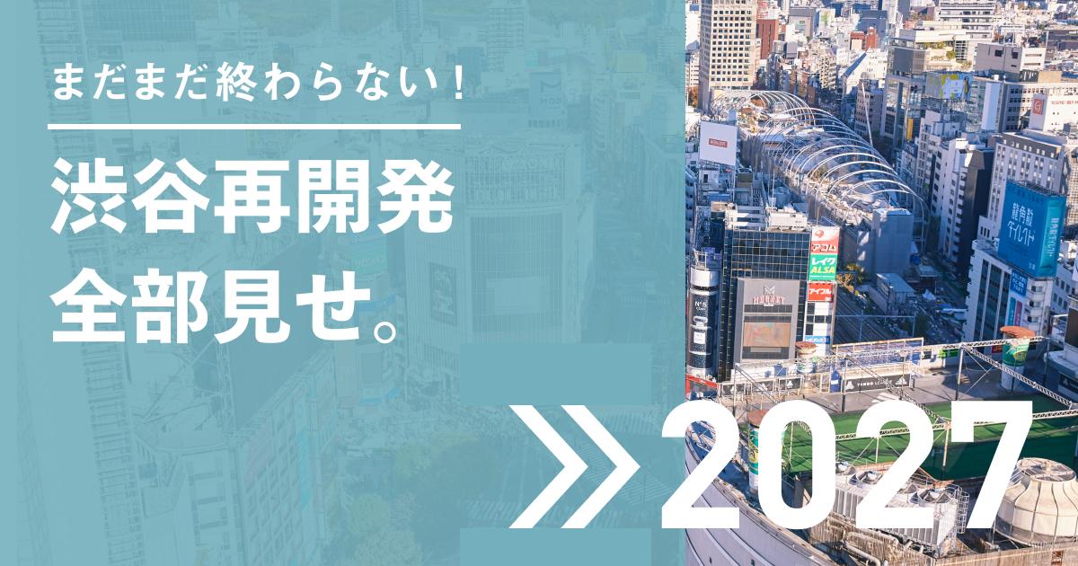 渋谷再開発全部見せ記事のアイキャッチ