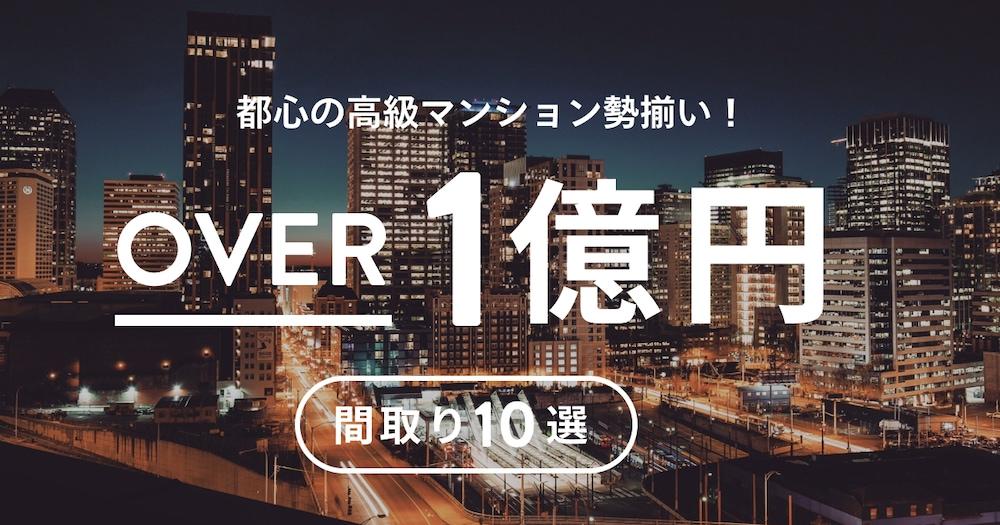 over1億円マンションまとめ