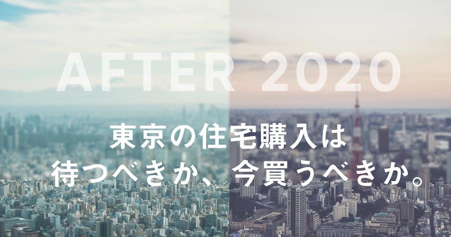 東京の住宅購入は待つべきか