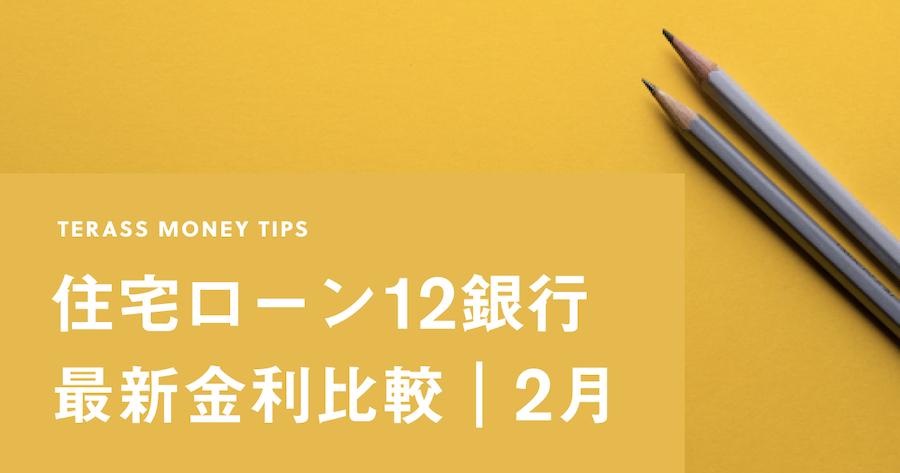 住宅ローン12銀行最新金利を比較!
