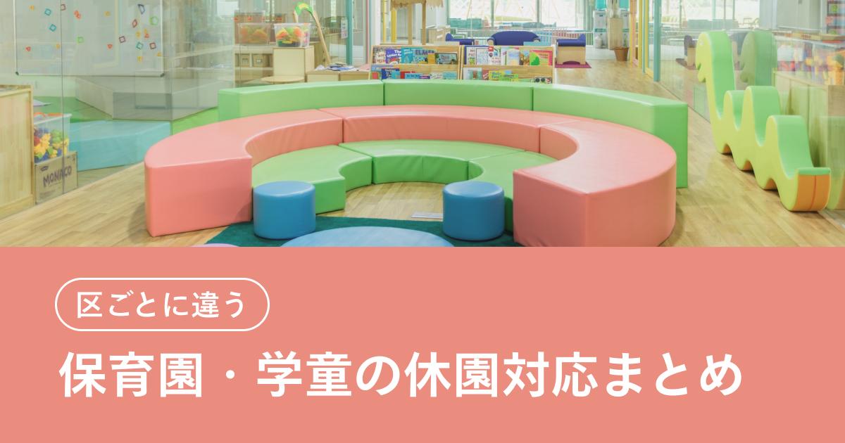 【新型コロナ】認可保育園・学童保育の行政区別休園対応まとめ ※情報更新 5月13日