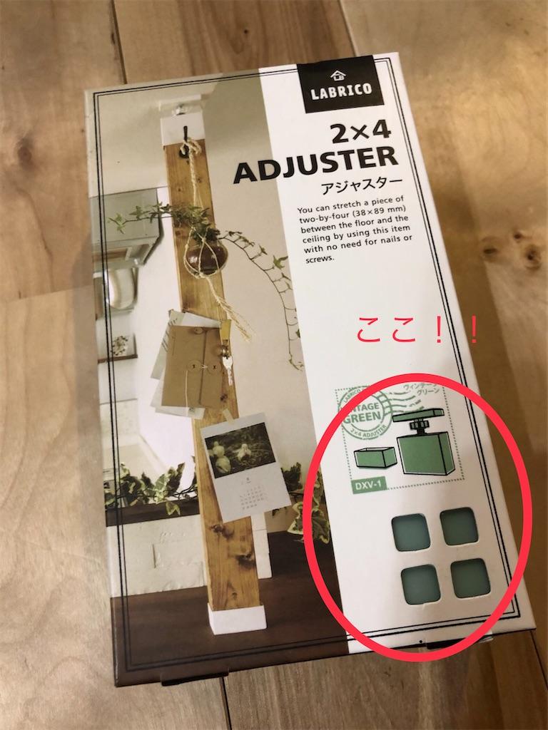2×4専用アジャスター、ラブリコのパッケージアップ。