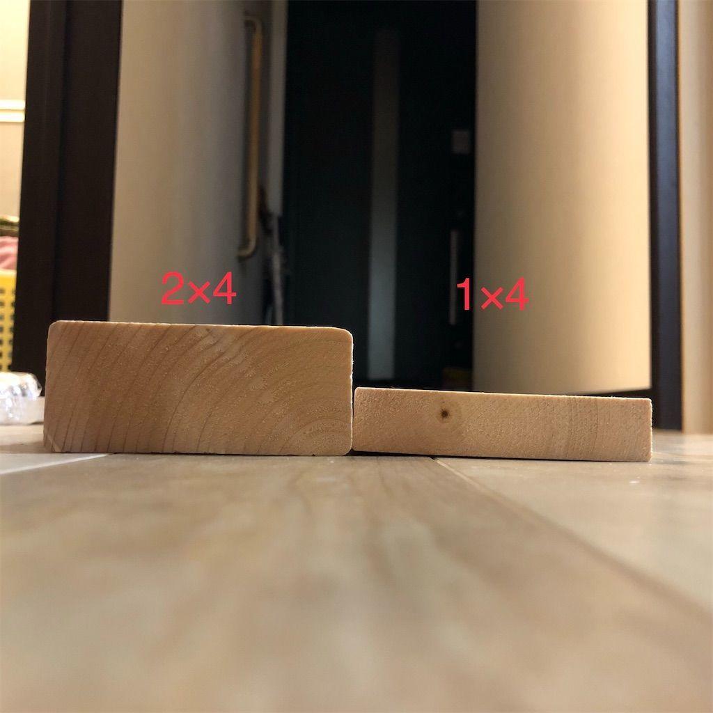 2×4と1×4の違い。断面。
