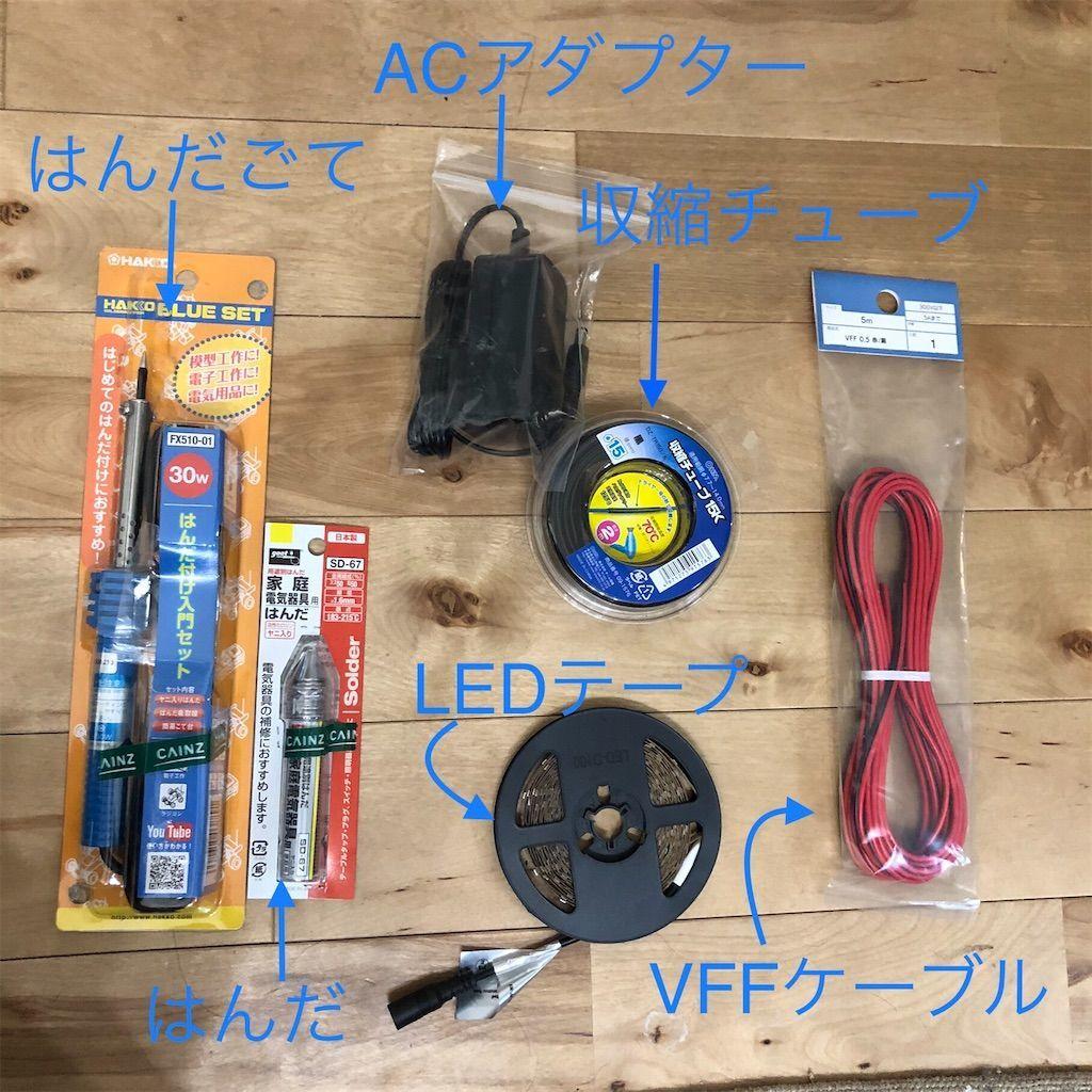 はんだごて はんだ付け ACアダプター 収縮チューブ VFFケーブル LEDテープ