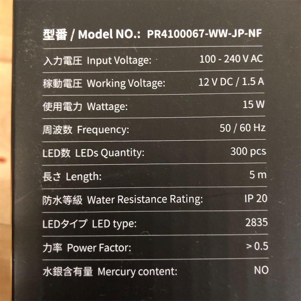 LEDテープ仕様