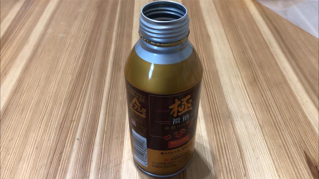 空き缶リメイク!なんの変哲もない普通のコーヒーの空き缶。