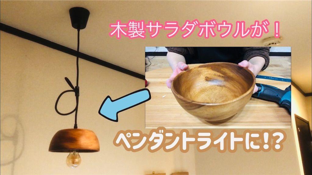 木製食器でペンダントライト作成