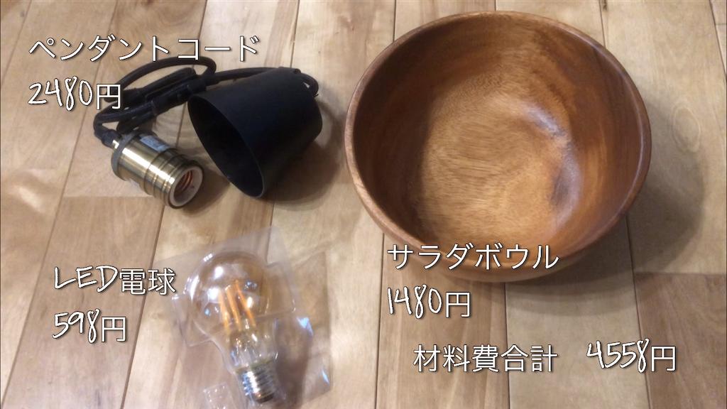 ペンダントコード、LED電球、木製サラダボウル