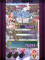 風の闘技場 火有利  76094