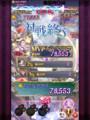 混合の闘技場 闇有利 78553